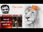 Phoolan Devi murder Main accused, Sher Singh Rana 8 Aug 2014