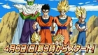 Dragon Ball Kai - Buu Saga Preview 2