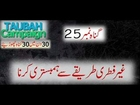 Sexual intercourse to unnatural manner is Sin in Islam - Pakistan TV.TV