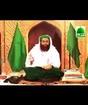 How to Take Bath (01of02) Ghusl Ka Tariqah  by Muhammad ILyas Attar Qadiri Razavi