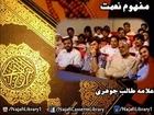 Mafhoom Nemaat | Allama Talib Johri