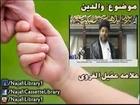 Walidaain - Allama Aqeel-ul-Gharvi