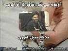 Aj Tauba Sy Naie Zindagi Ka Agaz Karein - Allama Aqeel-ul-Gharvi