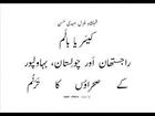 Mehdi Hassan kesariya balam-2 Melody of Rajasthan and Cholistan Bahawalpur