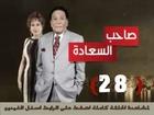 مسلسل صاحب السعادة الحلقة 28 كاملة Sa7eb El Sa3ada HD