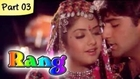 Rang - Part 03/14 - Superhit Romantic Movie - Kamal Sadanah, Divya Bharti, Ayesha Jhulka, Jeetendra