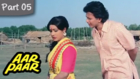 Aar Paar - Part 05/11 - Classic Blockbuster Hindi Movie - Mithun Chakraborty, Nutan