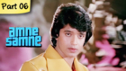 Aamne Samne - Part 06/12 - Super Hit Classic Hindi Movie - Mithun Chakraborty