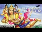 बालाजी भोला भाला टाबरिया पर मेहर करद्यो | Rajasthani Full Audio Song | Marwari Bhajan