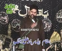 Zakir Ghayour Sabir majlis jajsa 28 march 2015 Bela Surbana jhang
